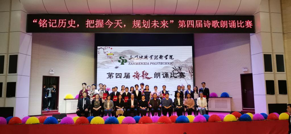 三门峡职业技术学院举办第四届诗歌朗诵
