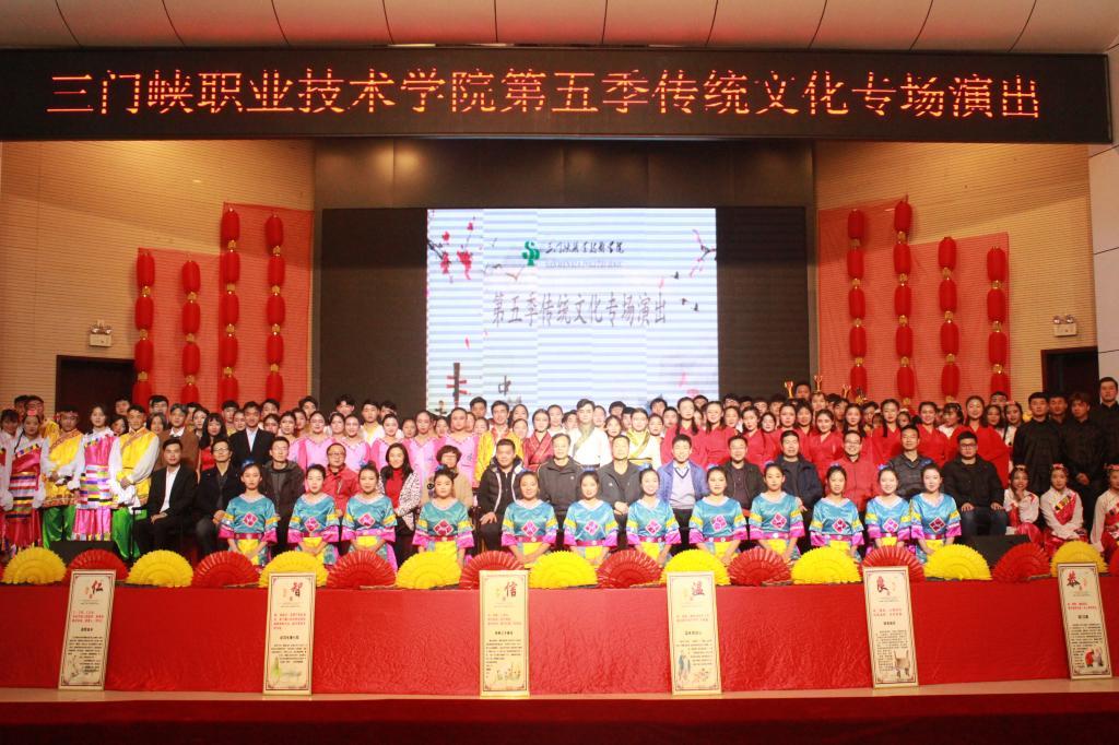 三门峡职业技术学院第五季传统文化专场演出顺利举办